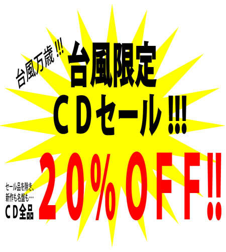 0830_blog_CD_Tai-Fu-SALE