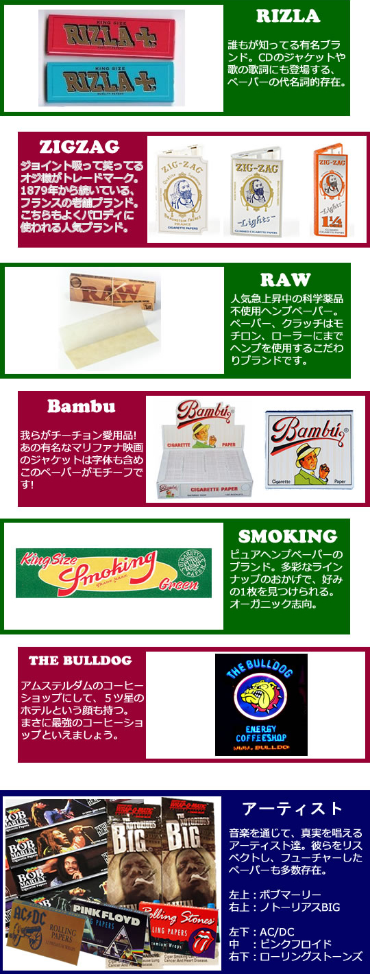iPhoneケース #003 「Rolling Paper (ローリング・ペーパー)」 【iPhone 6 用】